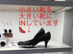 小さい靴を大きい靴に